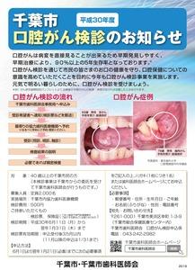 【ポスター】平成30年度 千葉市口腔がん検診のお知らせ.jpg
